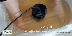 تاریخچه دستگاه سم زدایی بدن