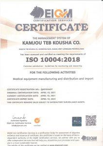 گواهی ISO 10004