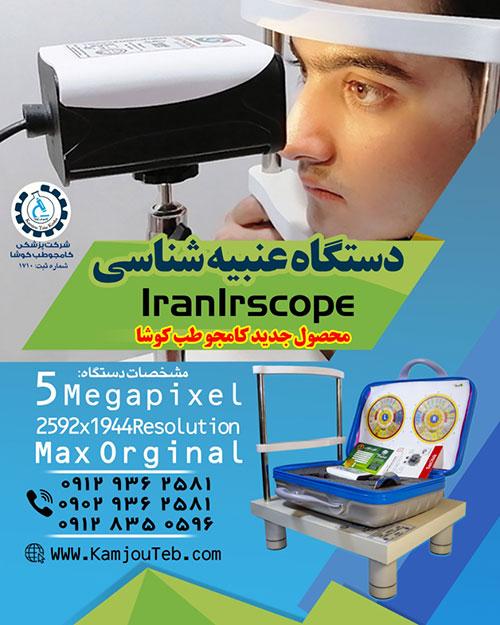 دستگاه تشخیص بیماری از طریق چشم