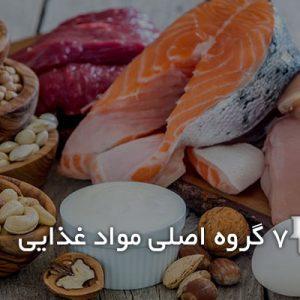 7گروه اصلی مواد غذایی.