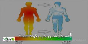 اسیدی شدن بدن چگونه است؟